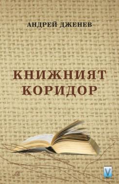 Книжният коридор