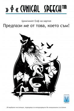 Предпази ме от това, което съм!