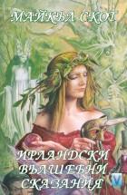 Ирландски вълшебни сказания