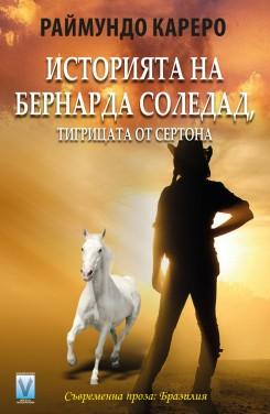 Историята на Бернарда Соледад